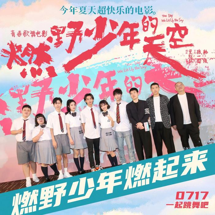 """Youth song and dance film """"The Sky of Burning Wild Youth"""" will be screened Peng Yuchang talks about experience"""