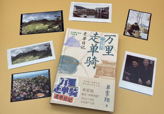 """""""Thousands of Miles Riding Alone: A Diary of an Old Single"""" tells the story of China in the cultural heritage"""