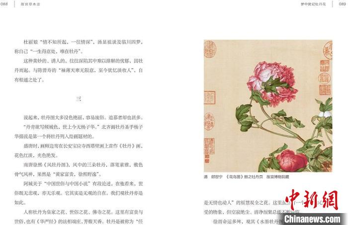 """In spring, bring """"The Forbidden City Grass and Trees"""" to """"check in"""" to enjoy the flowers"""