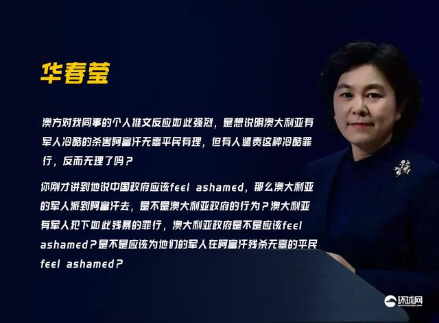 getInterUrl?uicrIvZQ=c6074c9b4d8aa2d06174146178dca432 - The Australian Prime Minister actually asked China to apologize, Hua Chunying responded with four questions