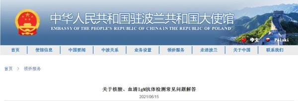 The epidemic is still raging! Attention overseas Chinese who plan to return to China and overseas…(3)