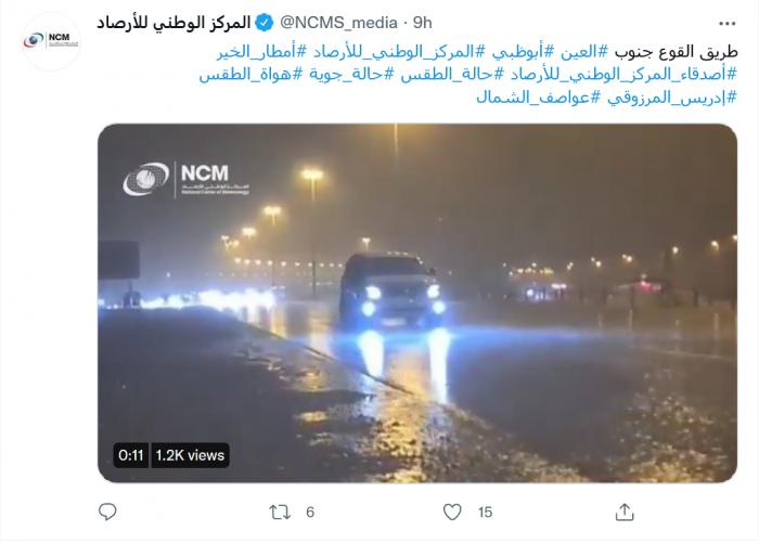 """UAE uses drones and """"cloud seeding"""" technology to bring heavy rain to hot coastal cities(1)"""