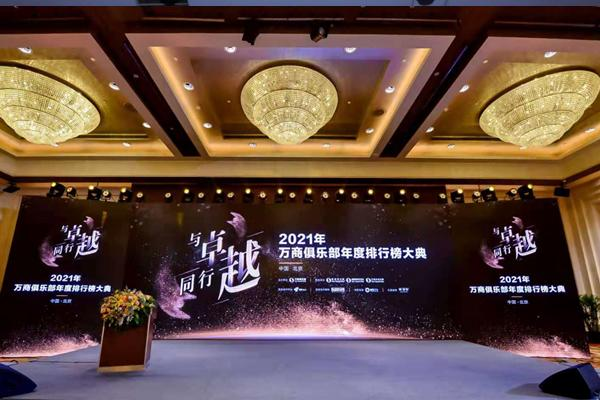 Discover the power of excellence, the annual ranking ceremony of Wanshang Club came to a successful conclusion