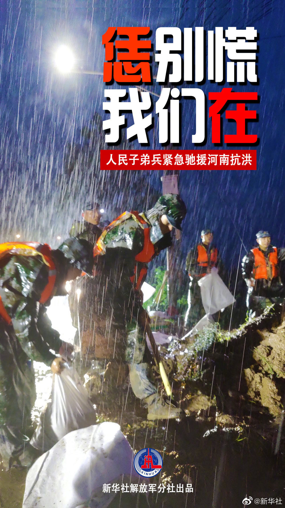 """The People's Liberation Army and the Armed Police Forces heard that the """"flood"""" launched rescue and disaster relief in many places in Henan"""