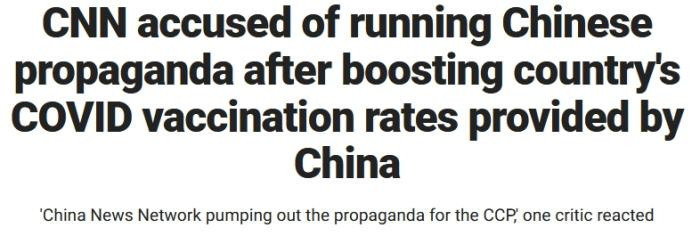 """China News Service: CNN reported that China's vaccination is called """"China News Network"""". What is the """"double standard""""?(1)"""