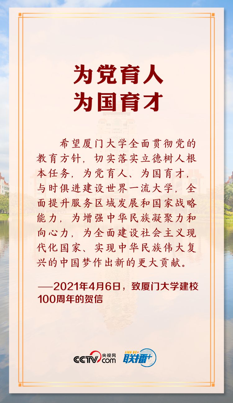 Hookup+丨Lide Shuren Xi Jinping has repeatedly emphasized the foundation of this university(4)