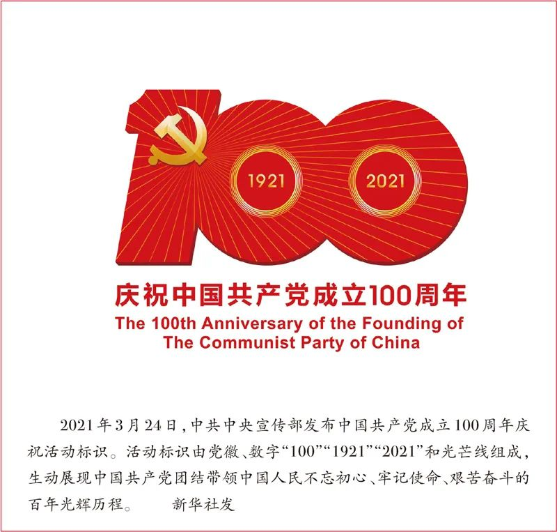 note! General Secretary Xi Jinping puts forward 9 requirements for learning party history(1)