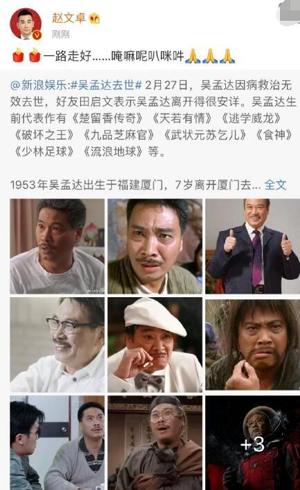 getInterUrl?uicrIvZQ=ef585bc7a00124a5d155b46bc6606902 - The stars sent a message to mourn Wu Mengda. Why was Li Xiaolu the only one being scolded?