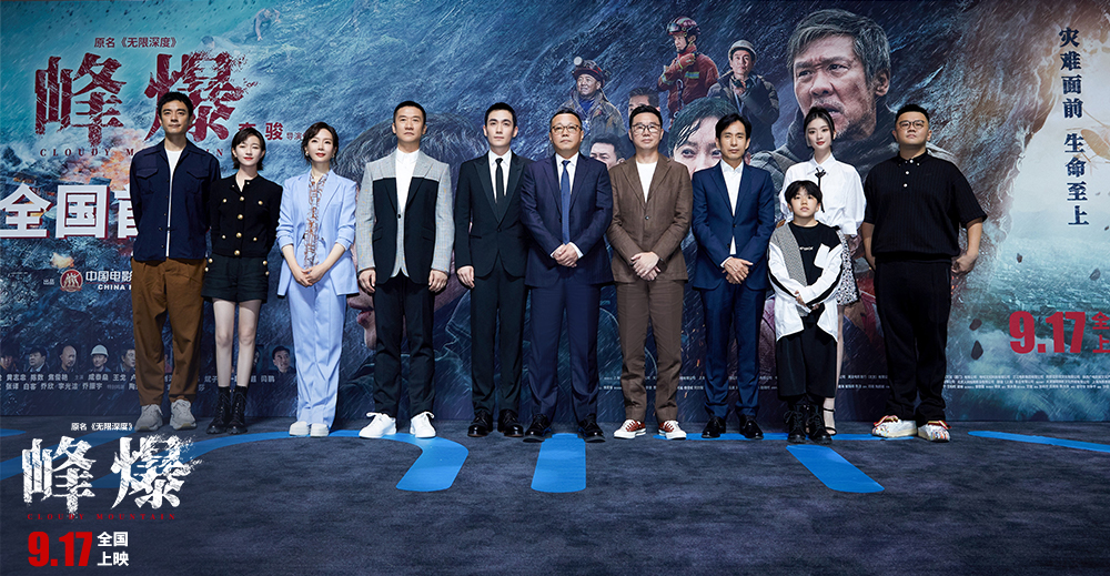 """""""Peak Burst"""" premiered, infrastructure people praised the film to show """"Chinese-style rescue""""(1)"""