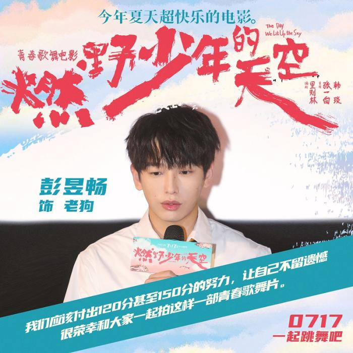 """Youth song and dance film """"The Sky of Burning Wild Youth"""" will be screened Peng Yuchang talks about experience(1)"""
